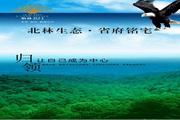 怡林名门PSD房产广告设计