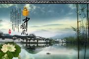 中国风江南水乡源文件设计