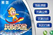 玩股成金模拟炒股游戏3.4.3