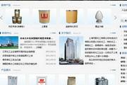 上海某化工企业网站模板