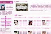 医院皮肤科网站模板