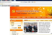 云南省干部在线学习学院(浏览器) 1.0