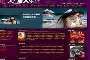 帝国CMS 婚纱摄影网站