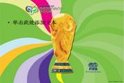 世界杯PPT模板