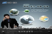 PSD科技推动梦想海报