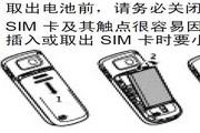 诺基亚Nokia 1680手机使用说明书