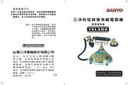 三洋TEL502和弦铃声有线电话机使用说明书