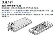 诺基亚Nokia 7210手机使用说明书