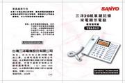 三洋TEL517 20组单键记忆来电显示电话使用说明书