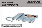三洋TEL521有线电话机使用说明书