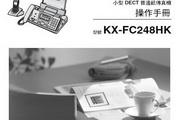 松下KX-FC248HK传真机使用说明书
