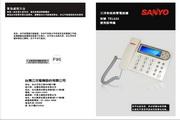 三洋和弦铃声电话机TEL533使用说明书