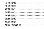 三洋SFX-A220传真机使用说明书