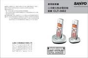 三洋数位无线电话机CLTT-3602使用说明书