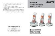三洋数位无线电话机LCT-3603使用说明书
