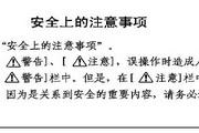 三洋SFX-P660传真机使用说明书