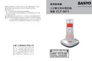 三洋数位无线电话机LCT-3611使用说明书