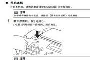 佳能FAX-JX200传真机使用说明书