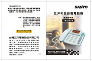 三洋TEL511和弦铃声电话机使用说明书