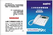 三洋TEL513和弦铃声电话机使用说明书