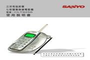 三洋CLT9250电话使用说明书