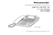 松下KX-T7450数字式专用电话操作说明书