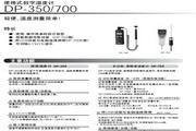 RKC DP-700便携式数字温度计说明书