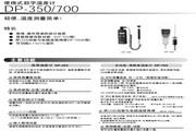 RKC DP-350便携式数字温度计说明书