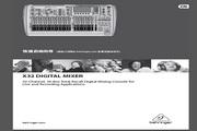 百灵达X32数字调音台使用说明书