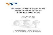 TDMX-2000数字程控电话交换机用户手册