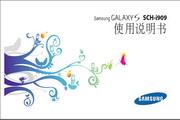 三星SCHi909移动电话使用说明书