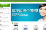 ECShop仿康途免费模板