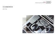 奥迪A8L汽车音响系统使用说明书