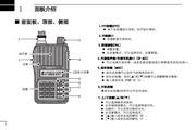 艾可慕IC-V80E手持对讲机说明书