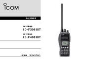 艾可慕IC-F3161DT数字对讲机说明书