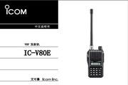 艾可慕IC-V82对讲机说明书