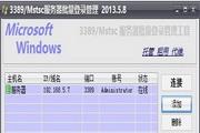 MSTSC服务器批量登录管理 1.9.4