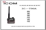 艾可慕IC-T90A手持对讲机说明书