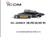 艾可慕IC-208H对讲机说明书