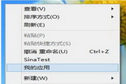 DeskIntegrator 1.0.0.3