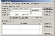 AOFAX普及型数码传真机传真软件 20.1206