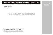 慧锐通YA1S-212CD8S9楼宇对讲安装说明书