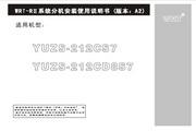 慧锐通YUZS-212CD8S楼宇对讲安装说明书