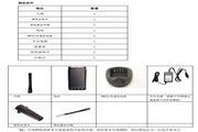 海能达TC-780M专业无线集群对讲机说明书