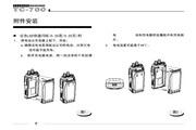海能达TC-700多功能型专业无线对讲机说明书