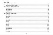 海信E912手机说明书