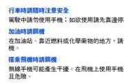 三星SGH-S730i手机使用说明书