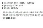 三星SGH-i728手机使用说明书