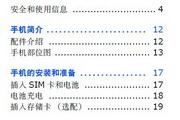 三星SGH-i688手机使用说明书