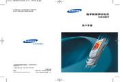 三星SCH-X809手机使用说明书